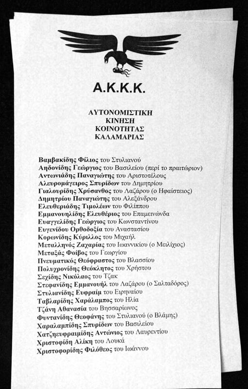 AKKK1-2